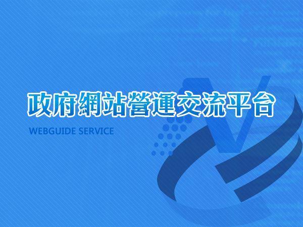 政府網站影音服務與WCAG 2.0規範
