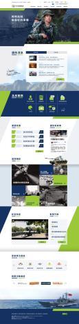 機關網站使用者介面(UI)與體驗(UX)案例分析_國防部