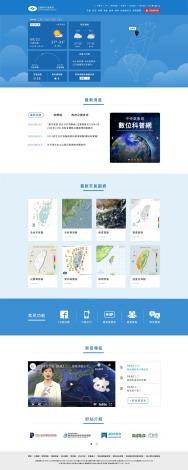 機關網站使用者介面(UI)與體驗(UX)案例分析_氣象局