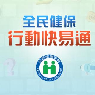 臺灣健保行動快易通再設計概念(一)