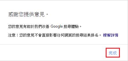 完成Google知識面板意見回饋