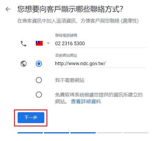 填入Google地圖之地標聯絡資訊