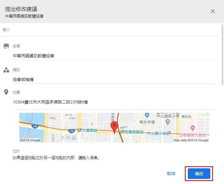 送出Google地圖修改建議