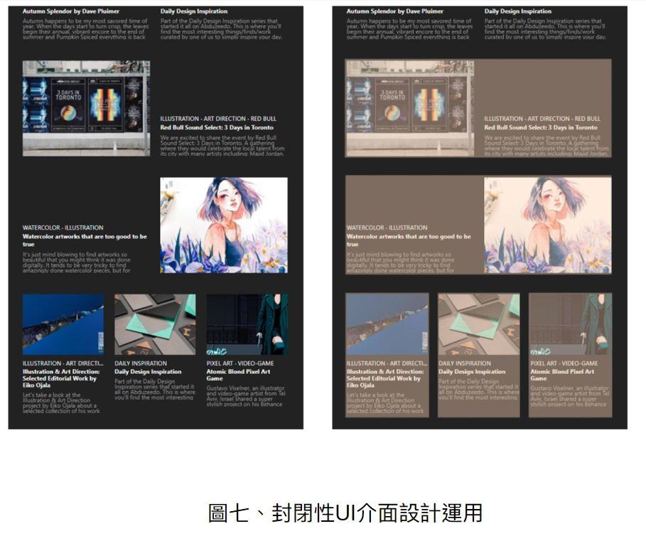 圖七、封閉性UI介面設計運用