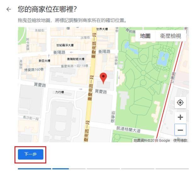 確認Google地圖之地標位置