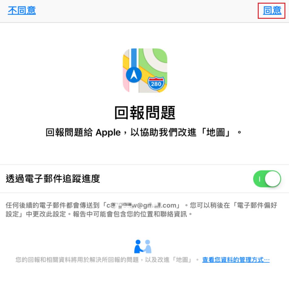 確認回報Apple地圖問題