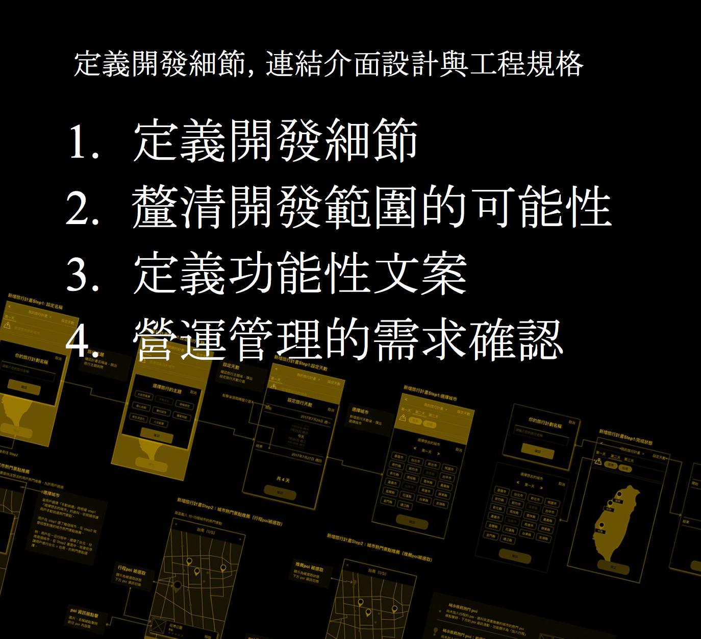 圖三、資訊架構以及wireframe是連結設計師與工程師的工作藍圖