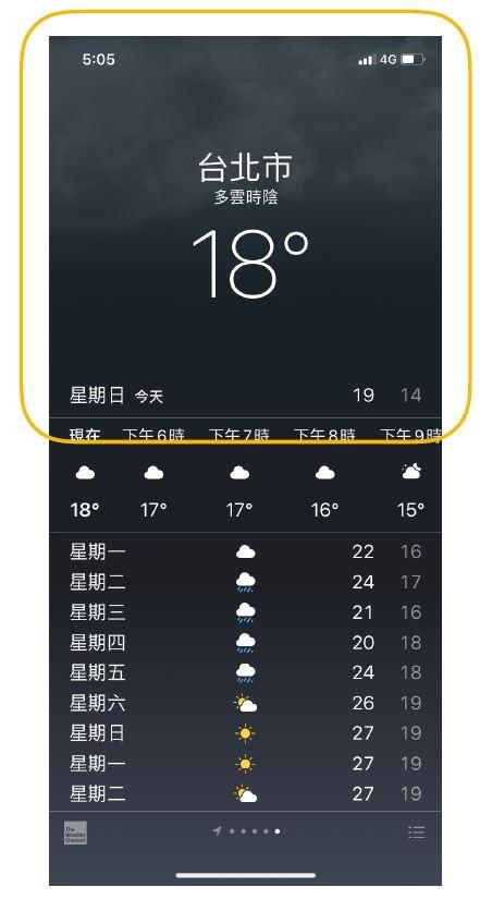 IOS系統_天氣App