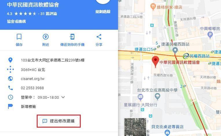 提出Google地圖修改建議範例