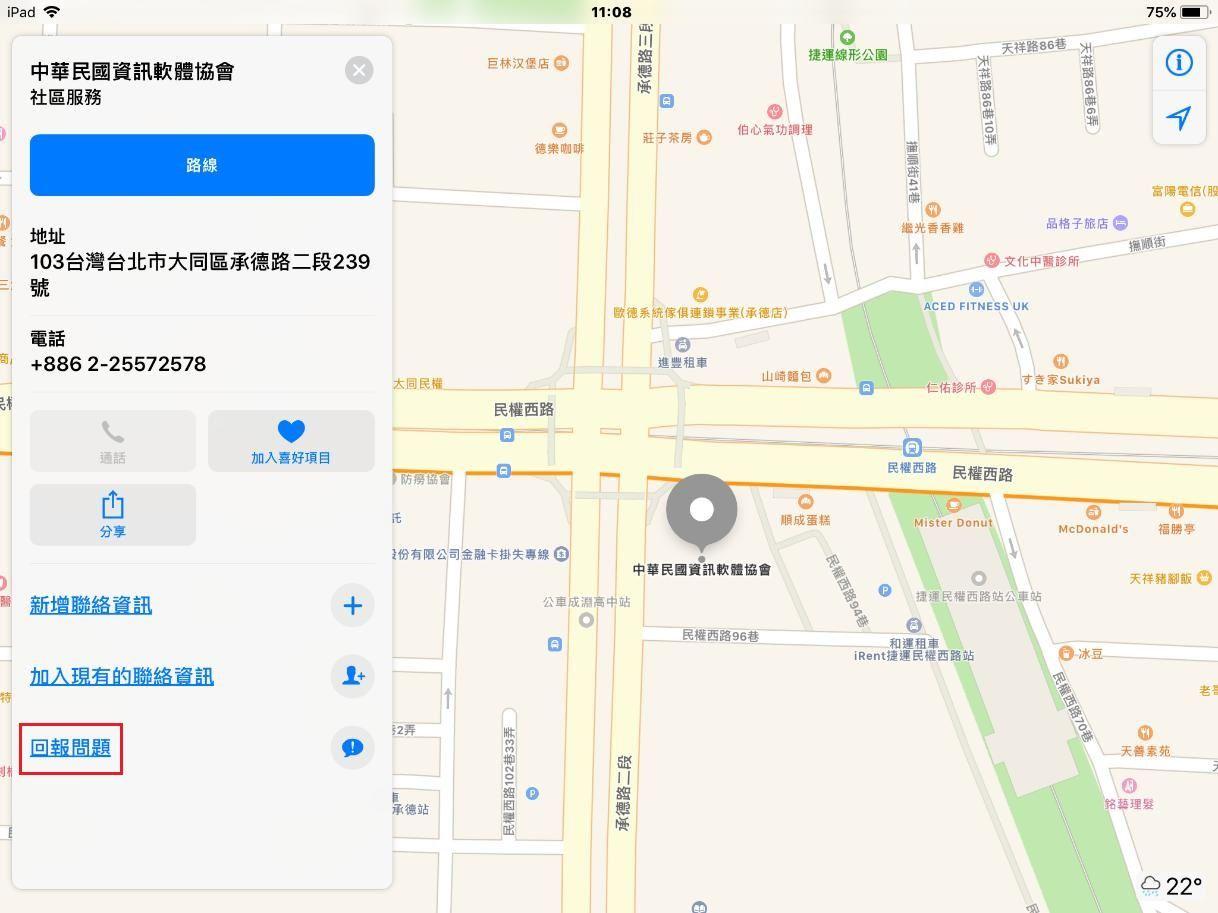 回報Apple地圖之地標錯誤資訊