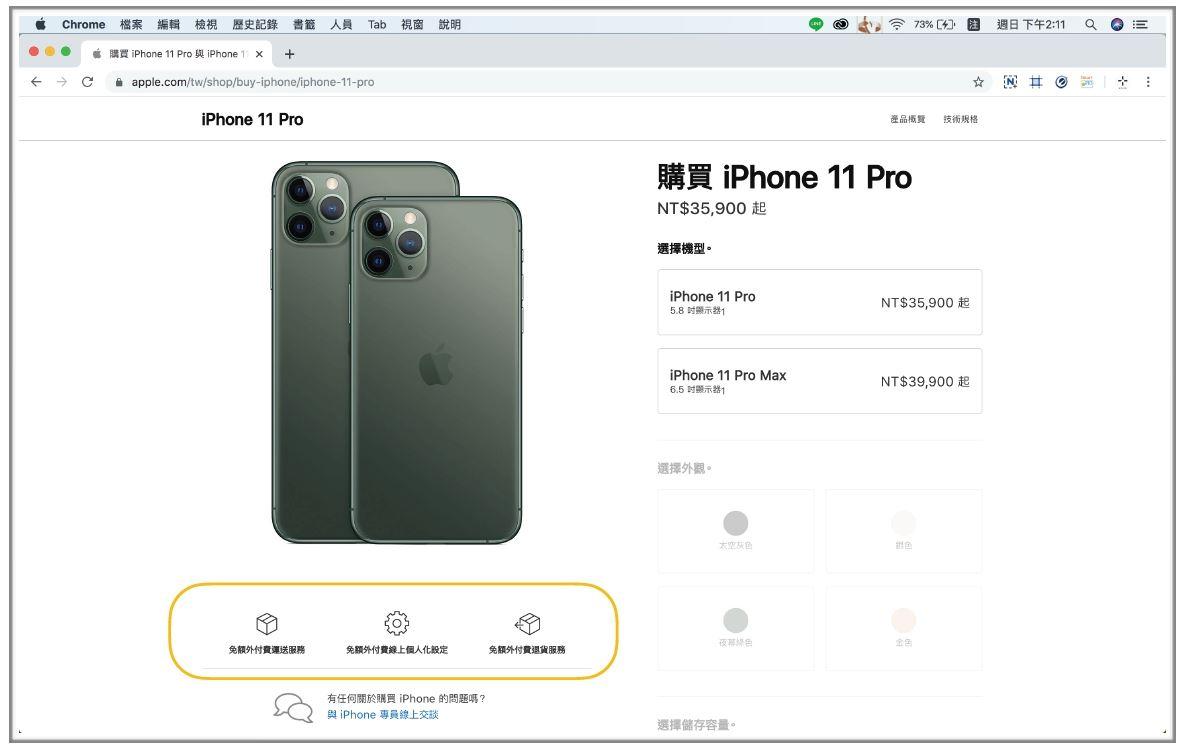 Apple官方網站