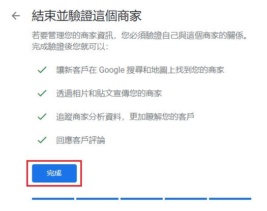 完成並驗證Google「我的商家」資訊