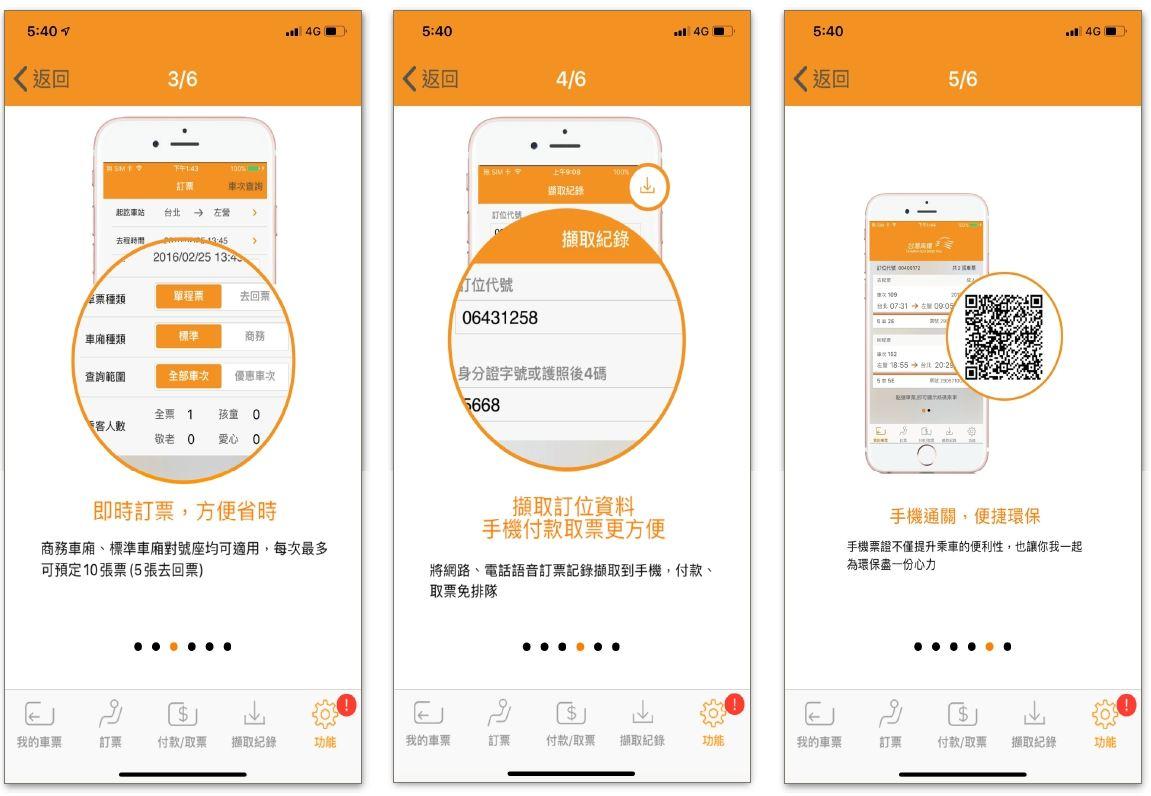 台灣⾼高鐵訂票APP