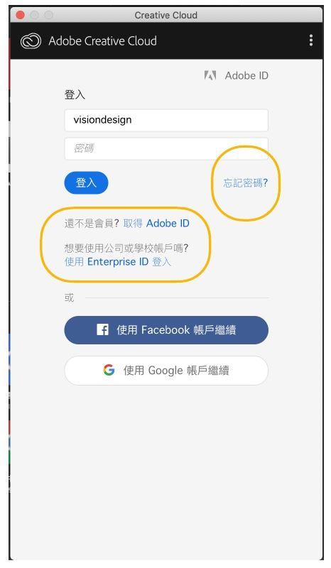 Adobe_系統登入⾴面